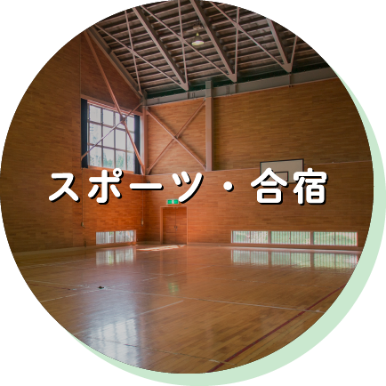 スポーツ・合宿
