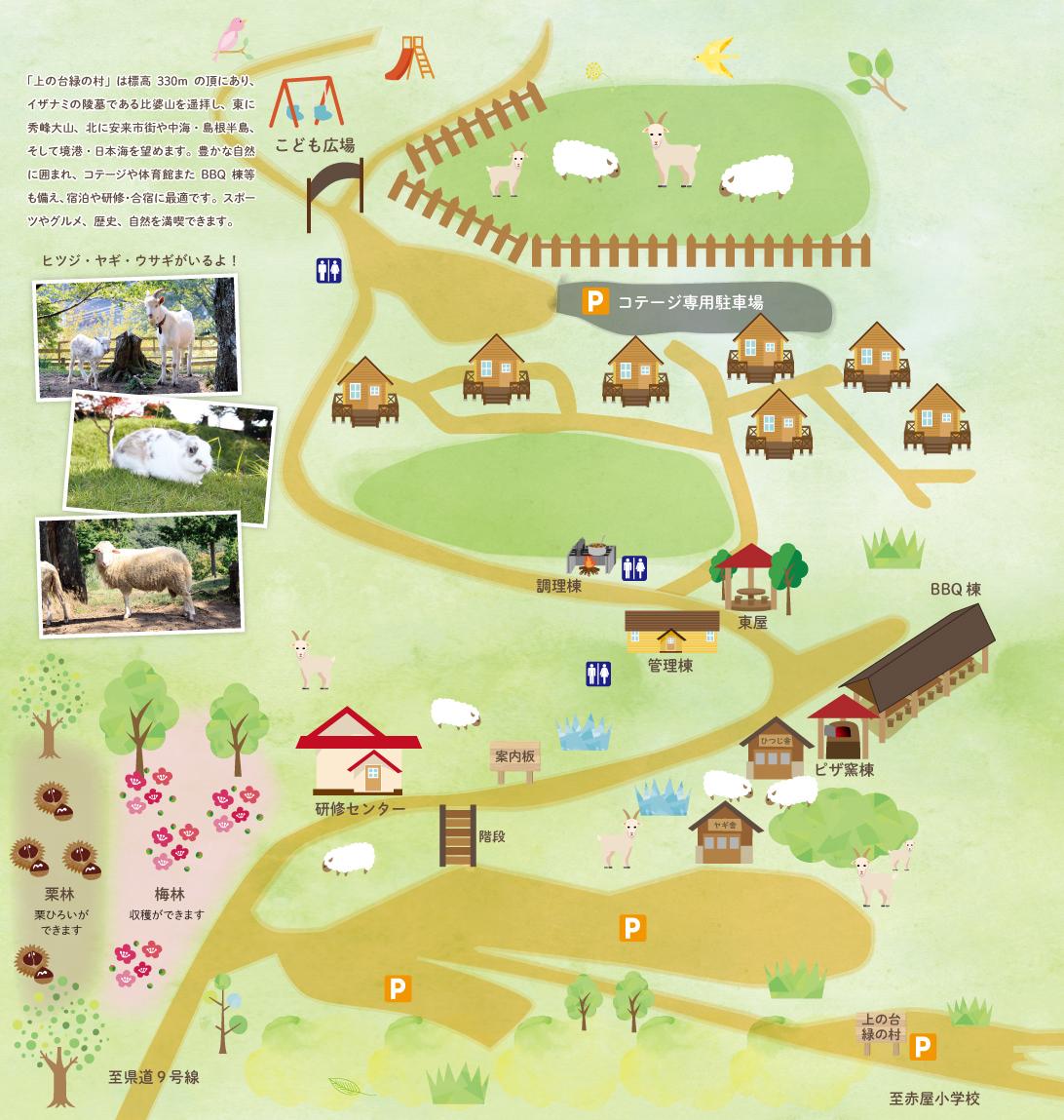 村内マップ